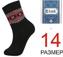 Носки детские демисезонные орнамент Класик с красной вышиванкой 14 размер НВ-2449