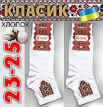"""Носки женские демисезонные х/б ТМ """"Класик"""" вышиванка НВ-2493"""
