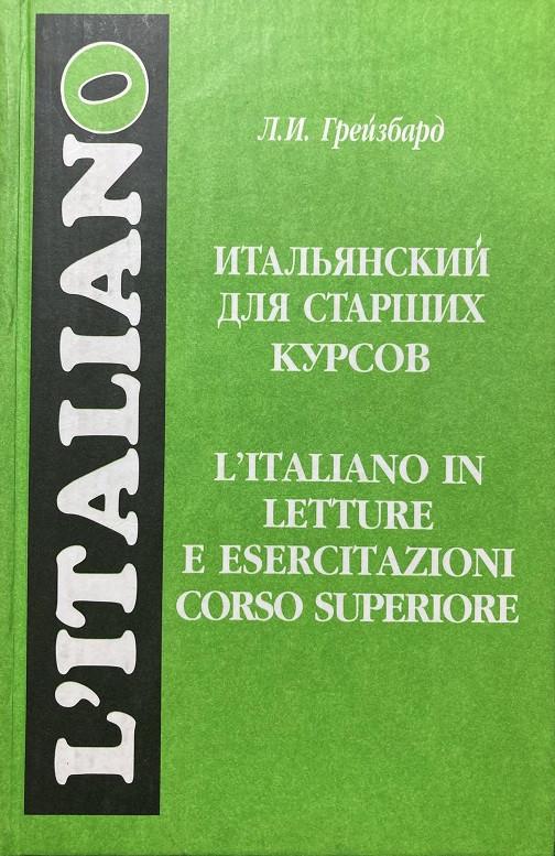 Итальянский язык. Грамматика для старших курсов. Грезбард
