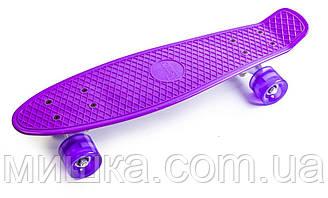 """Пенниборд 22"""" Фіолетовий колір зі світними колесами"""