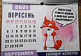 Убойный календарь-прикол 2021, фото 10