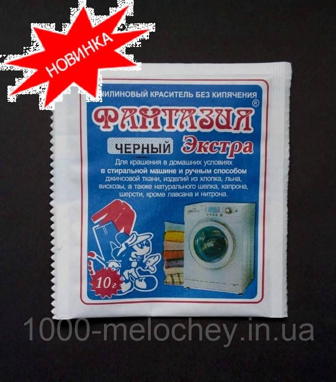 Краситель для ткани Фантазия ЭКСТРА чёрный.для ручной или машинной окраски (10 гр) на 1 кг материала.