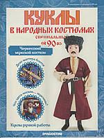 Куклы в народных костюмах №90