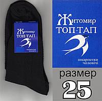 Шкарпетки чоловічі СІТКА х/б Топ-Тап, р. Житомир 25 розмір чорний НМЛ-06103