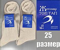 Шкарпетки чоловічі СІТКА х/б Топ-Тап, р. Житомир світлий беж 25 розмір НМЛ-0688