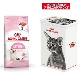 АКЦІЯ Royal Canin Kitten 2кг + контейнер в подарунок - корм для кошенят 12 місяців