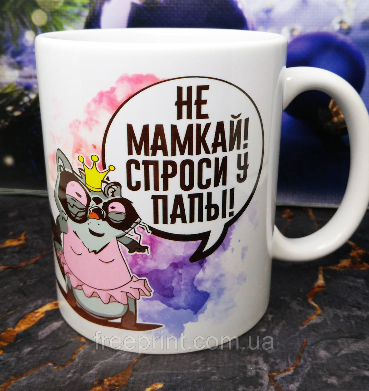 """Чашка """"Єнот Толік - не мамкай, спроси у папы"""", російською мовою"""