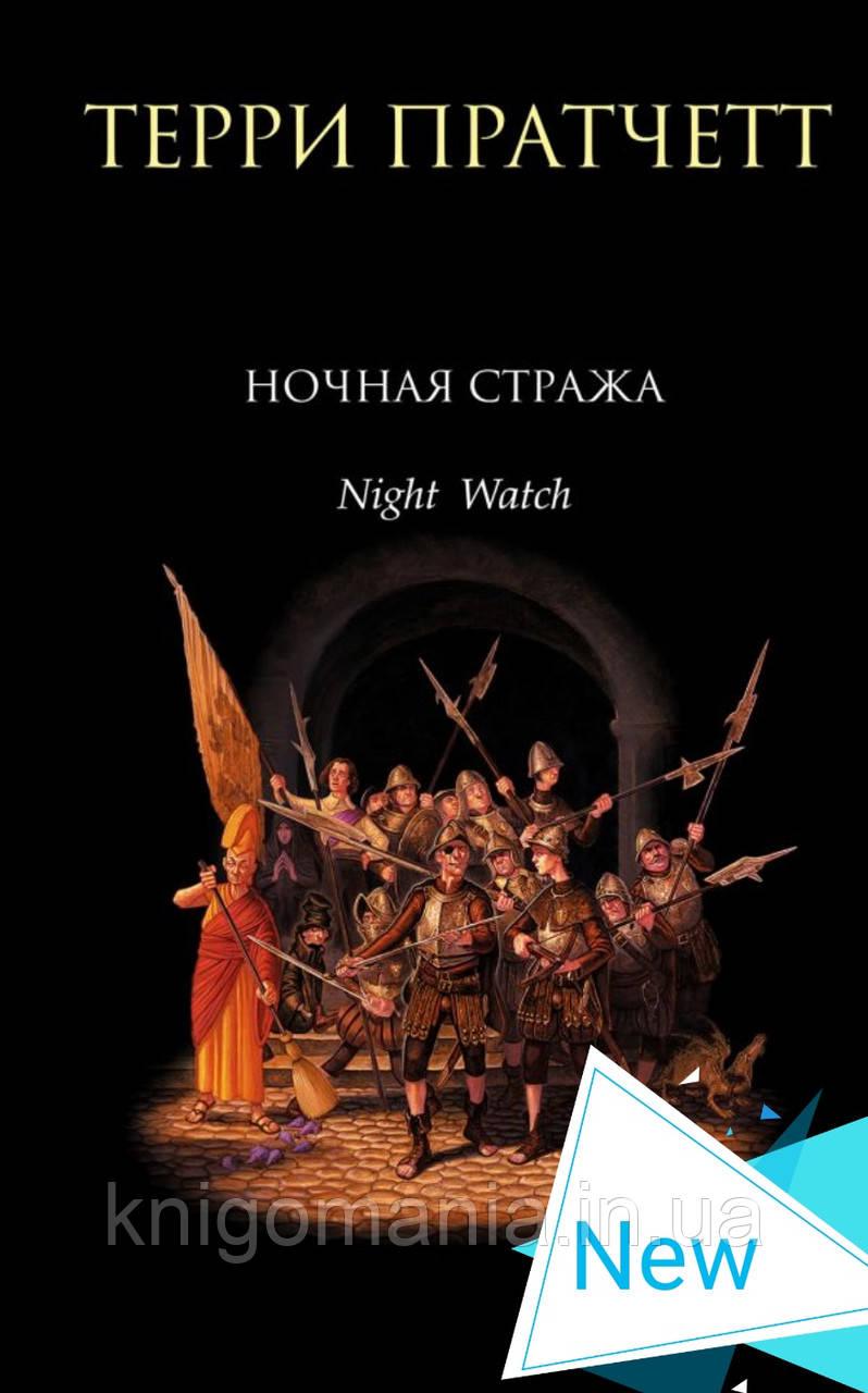 """Книга """"Ночная стража"""" Терри Пратчетт"""