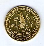 Татарстан 25 рублей 2013, Европейская болотная черепаха №171, фото 2