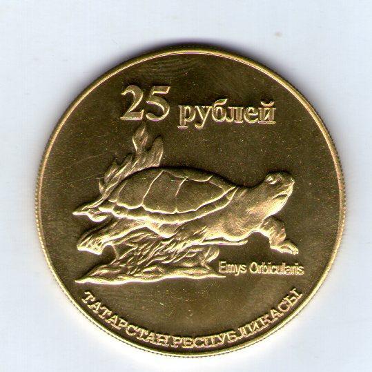 Татарстан 25 рублей 2013, Европейская болотная черепаха №171