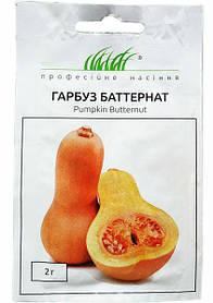 Семена тыквы Баттернат 2 г Anseme