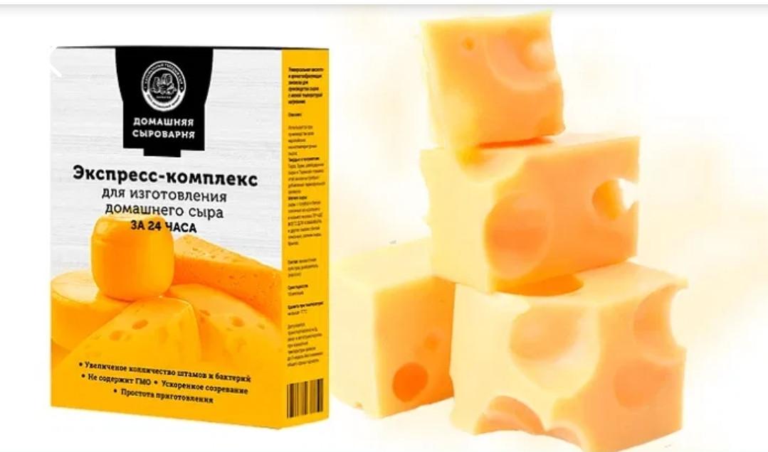 Домашня Сироварня - Експрес-комплекс для виготовлення домашнього сиру за 24 години
