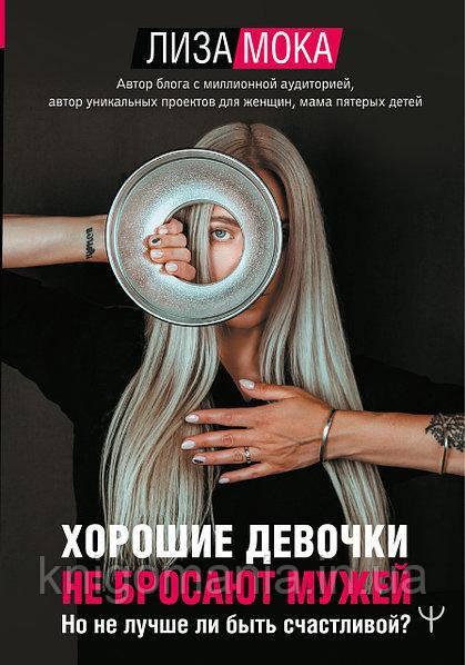 """Книга """" Мока Ліза Хороші дівчатка не кидають чоловіків. Але чи не краще бути щасливою""""? Ліза Мока"""