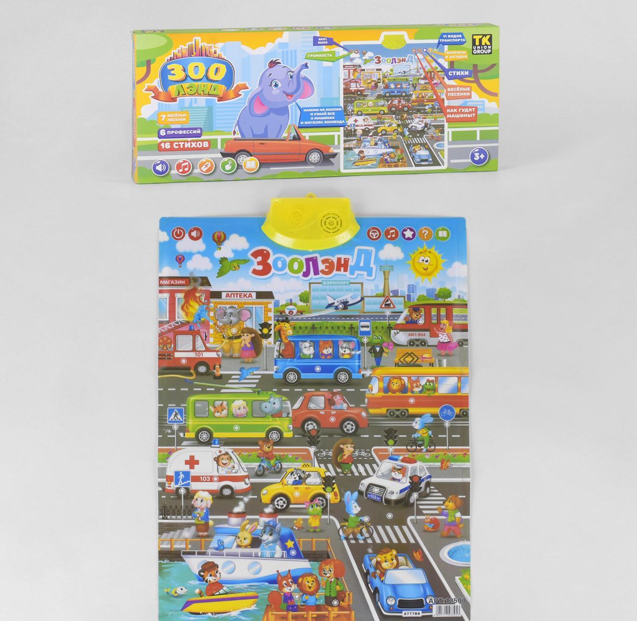 Плакат «Зоолэнд» TK GROUP, 16 стихов, 7 песенок, загадки, русское озвучивание, на батарейках, в коробке 12500