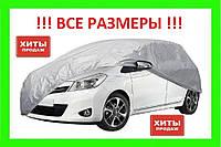 Тент-чехол автомобильный хетчбек/седан