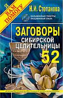 Заговоры сибирской целительницы. Выпуск 52. Степанова Наталья.
