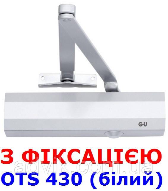 Доводчик G-U OTS 430 (440) з фіксацією (білий)
