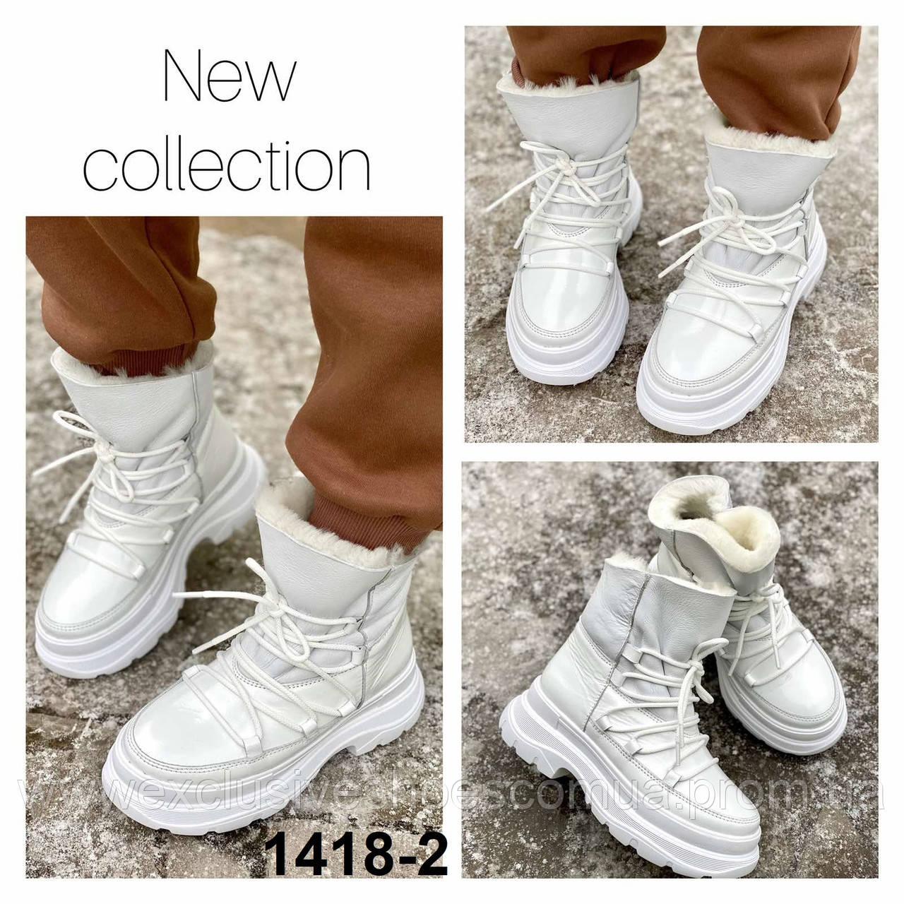 Ботинки женские зимние кожаные белые наплак