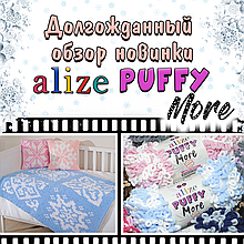 Обзор новинки Alize Puffy More ❗ Двухцветная плюшевая пряжа для вязания руками + РАСХОД