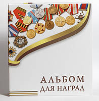 "Альбом ""Для наград"". Стандарт ""OPTIMA""., фото 1"