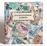 Альбом «Коллекционный» для банкнот. Оптима (Optima), фото 1
