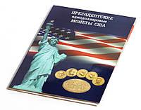 """Альбом """"Президентские 1-долларовые монеты США"""", фото 1"""