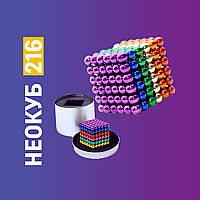 Магнитный конструктор НЕОКУБ, конструктор металлические шарики, антистресс, головоломка 216 деталей 5 мм цветн