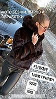 Женский норковый полушубок XXS с капюшоном автоледи