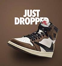 Кроссовки мужские Nike Air Jordan Travis Scott в стиле найк джордан Коричневые (Реплика ААА+)