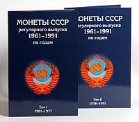 Альбом-планшет для монет СССР регулярного выпуска 1961-1991гг. (2 тома)