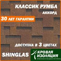 """Битумная черепица SHINGLAS КЛАССИК """"РУМБА"""", фото 1"""