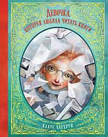 Девочка, которая любила читать книги. Клаус Хагеруп (Твёрдый переплет)