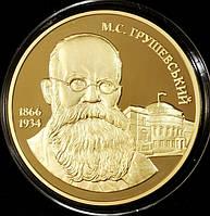 """Монета Украины """"Выдающиеся украинцы. Михаил Грушевский"""", фото 1"""