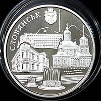 Монета Украины 5 гривен 2020 г. Славянск, фото 1