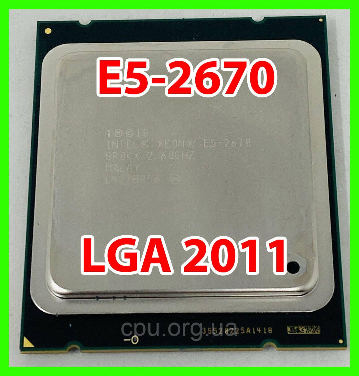 Процесор Intel Xeon E5-2670 LGA 2011 (SR0H8,SR0KX) 8 ядер 16 потоків 2,60-3,30 Ghz / 20M / 8GT/s SandyBridge
