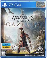 Програмний продукт на BD диску Assassin's Creed: Одісея[PS4, Russian version]