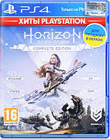 Програмний продукт на BD диску Horizon Zero Dawn. Complete Edition (Хіти PlayStation) [PS4, Russian version]