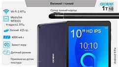 "Планшет Alcatel 1T 10 (8082) 10.1"" WXGA/1GB/SSD16GB/WiFi Bluish Black"