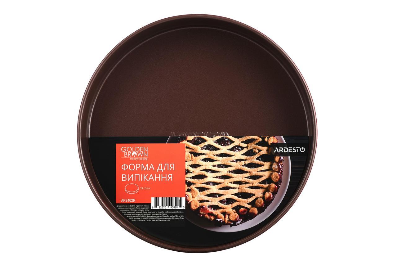 Форма для випікання Ardesto Golden Brown кругла 24 см, сірий,голубий, вуглецева сталь