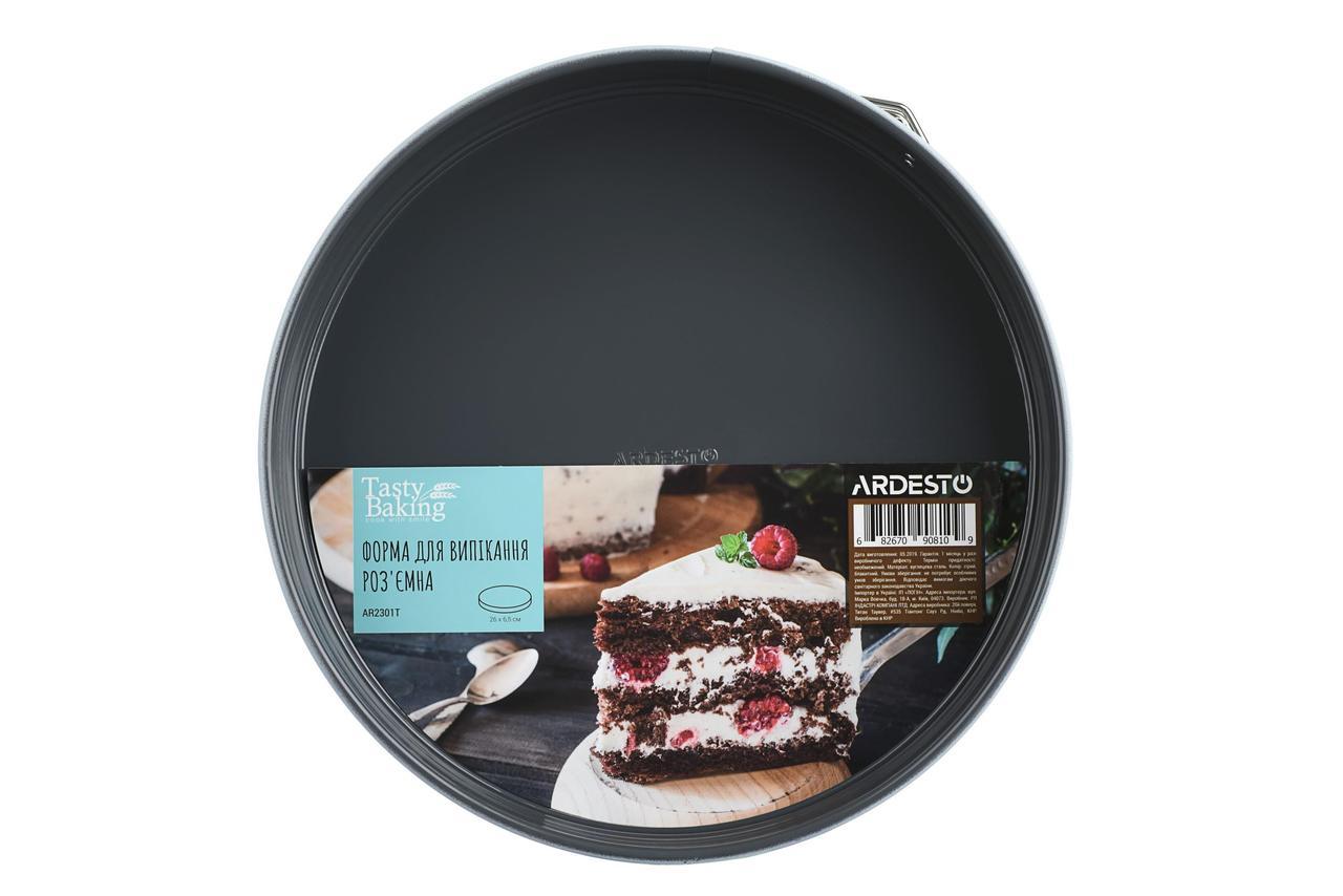 Форма для випікання Ardesto Tasty baking кругла 26 см роз'ємна, сірий,голубий, вуглецева сталь