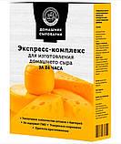 Домашняя Сыроварня - Экспресс-комплекс для изготовления домашнего сыра за 24 часа, фото 2