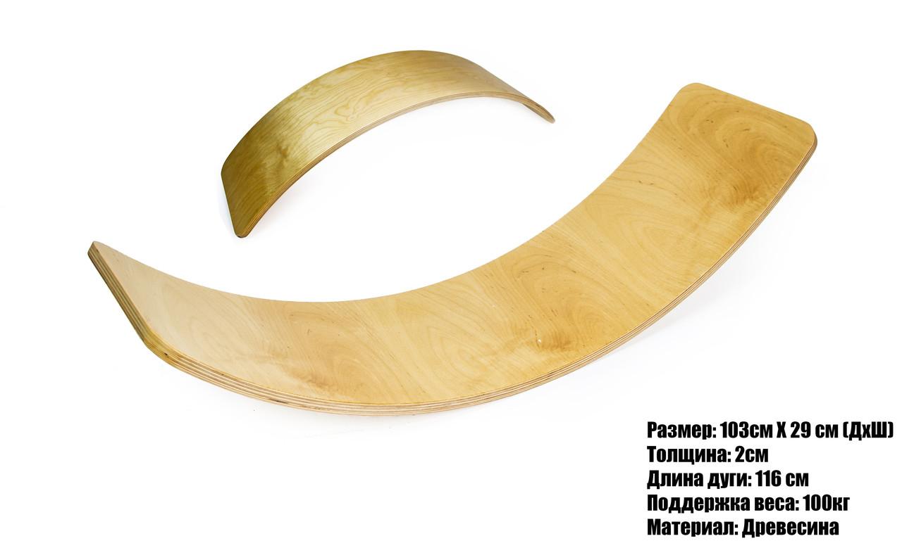Детская Спортивная Доска Рокерборд (Balance Board) 105*30 Дерево