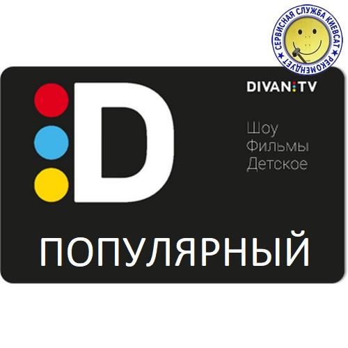 «Популярный» - основной пакет DIVAN.TV   220 каналов, 65 канал в HD, архив 14 дней   5 устройств   промокод