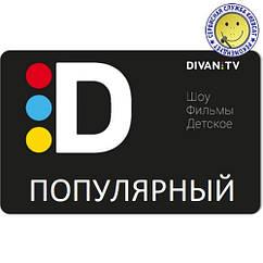 «Популярный» - основной пакет DIVAN.TV | 220 каналов, 65 канал в HD, архив 14 дней | 5 устройств | промокод