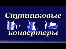 Конвертори LNB