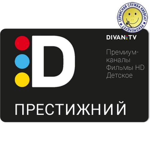«ПРЕСТИЖНЫЙ» - основной пакет DIVAN.TV  | 246 каналов, 74 каналов в HD, архив 14 дней | 5 устройств | промокод