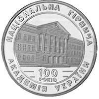 100-річчя Національної гірничої академії України монета 2 гривні