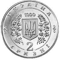100-річчя Національної гірничої академії України монета 2 гривні, фото 2