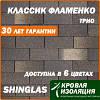 "Битумная черепица SHINGLAS КЛАССИК ""ФЛАМЕНКО"""