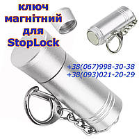 Магнитный Ключ для СтопЛока  Хромированный